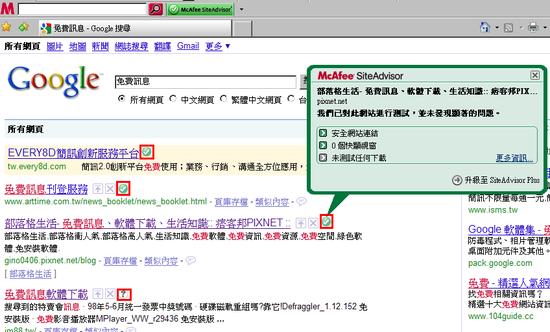 免費網頁安全分級軟體-McAfee SiteAdvisor01