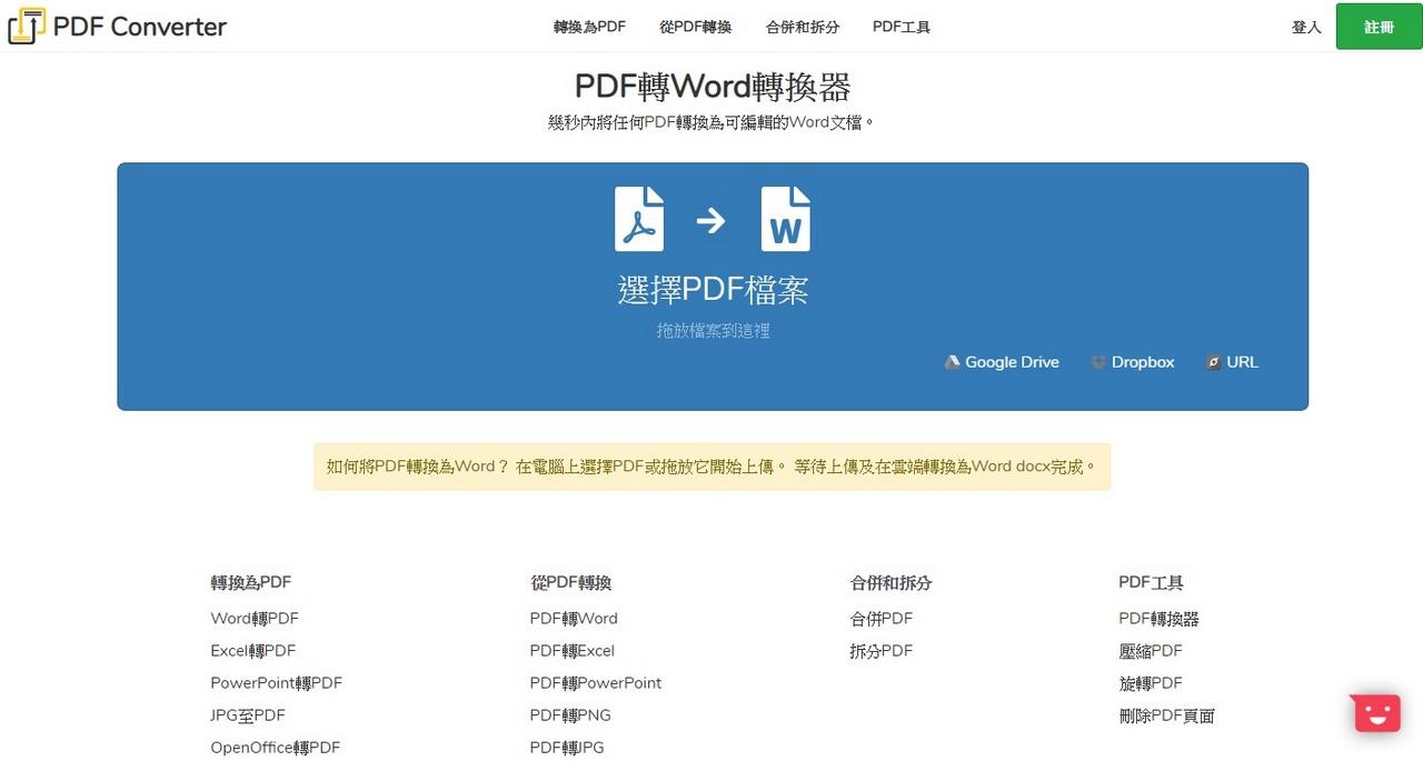免費文書轉換器 線上幫你完成PDF to DOC轉換