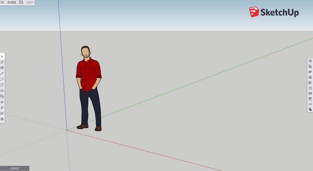 免費繪圖軟體 Sketchup 中文下載 3D繪圖工具