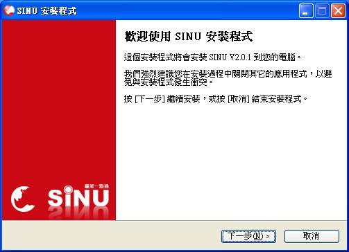 Sinu犀牛下載軟體 P2P平台 053