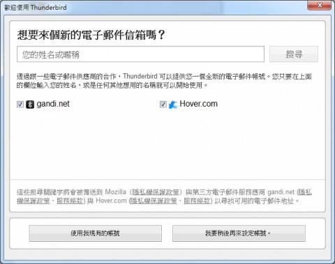 郵件管理軟體