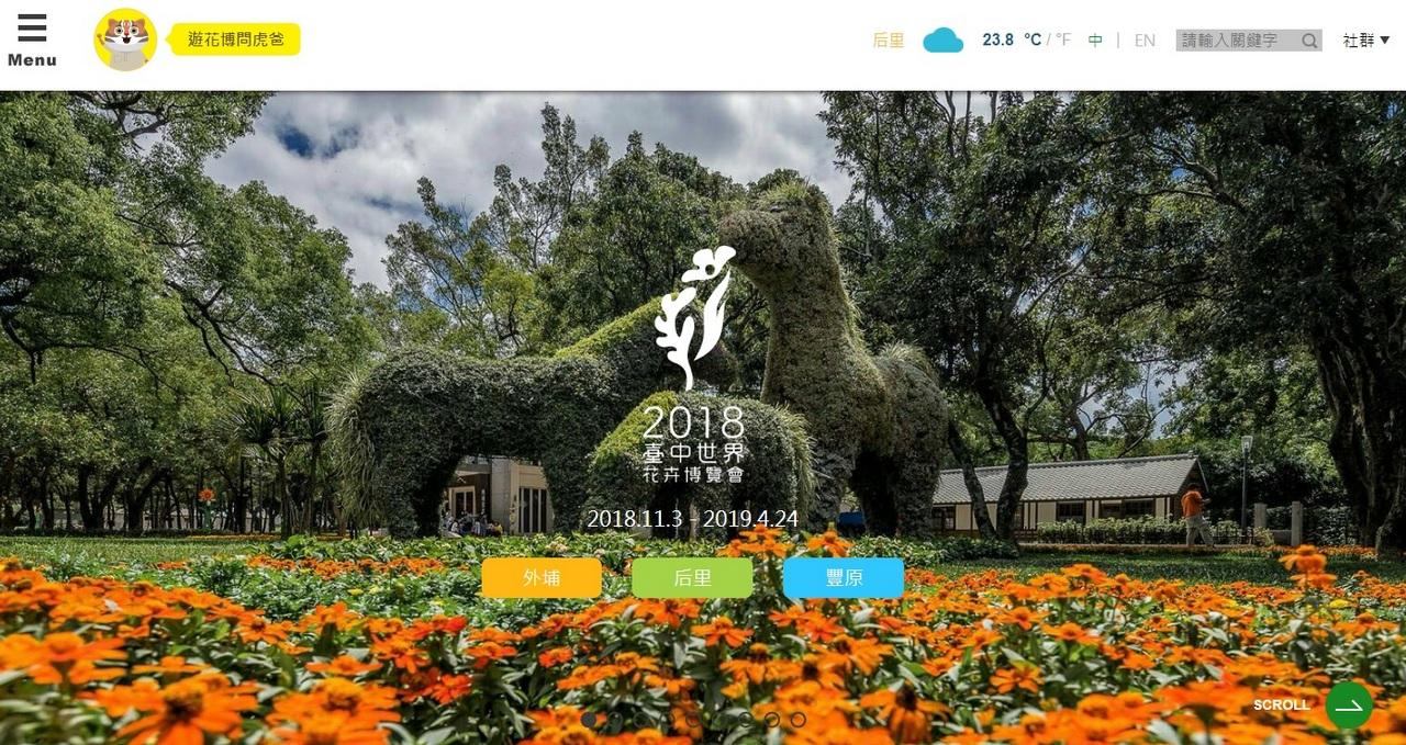 花博門票 2018 台中世界花卉博覽會