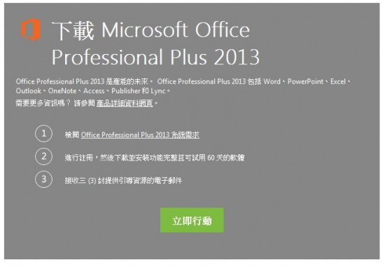 office 2013繁體中文版下載