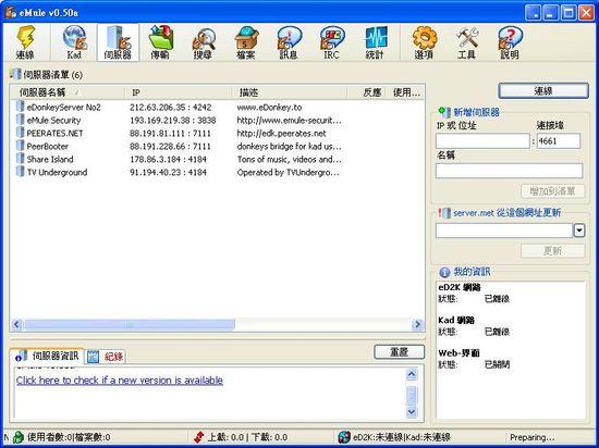 emule繁體中文版免安裝