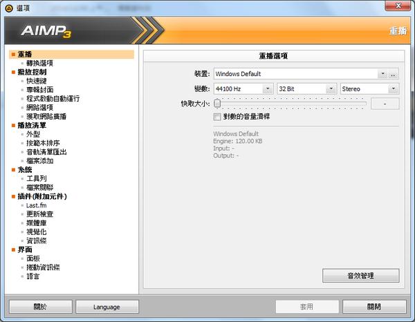 Aimp3 繁體中文版 免費好用的音樂播放器 01