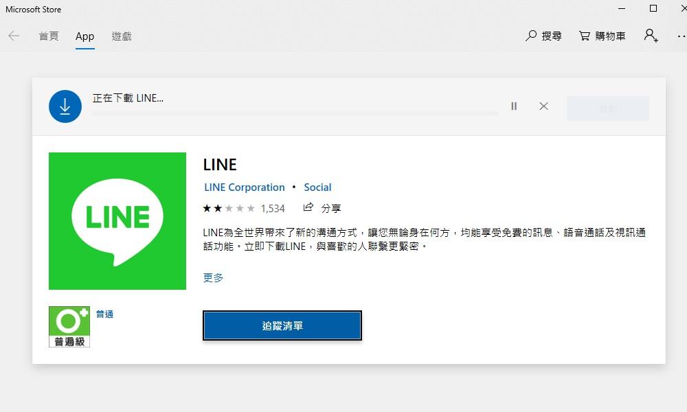 Line電腦版下載 Windows 市集商店 Store 版本下載