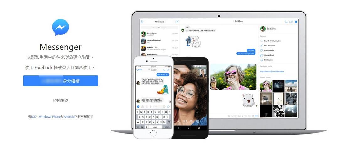 Messenger網頁版 在任何的平台上都能發臉書訊息