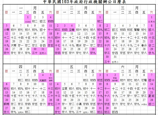 人事行政局2014行事曆下載 0114 550x401