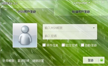 skype 替代軟體 msnlite
