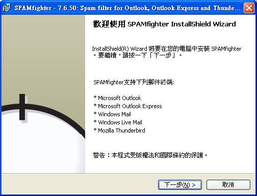 Outlook垃圾郵件過濾軟體