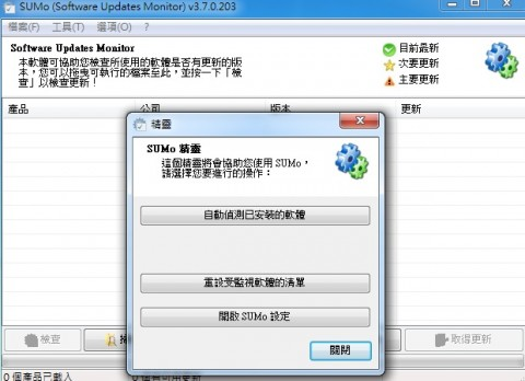 軟體自動更新檢查程式 SUMO