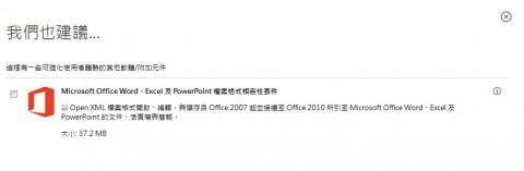 Microsoft Windows 惡意軟體移除工具