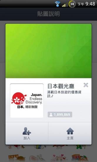 line貼圖區 免費2013