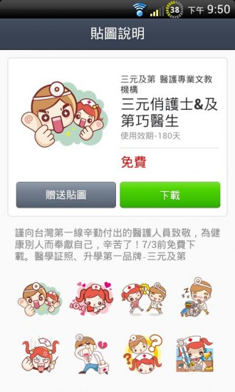 line貼圖區 免費2013 0211 330x550