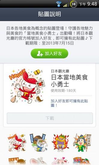 line貼圖區 免費2013 0221 330x550