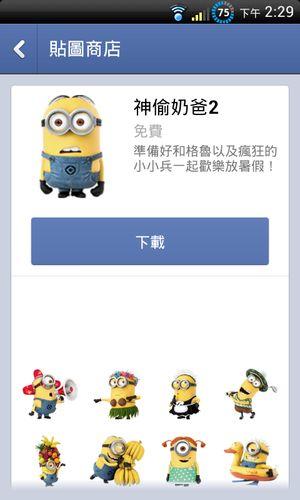 Facebook Messenger 貼圖登場 神偷奶爸 023