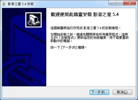 影音之星繁體中文下載 072 480x347