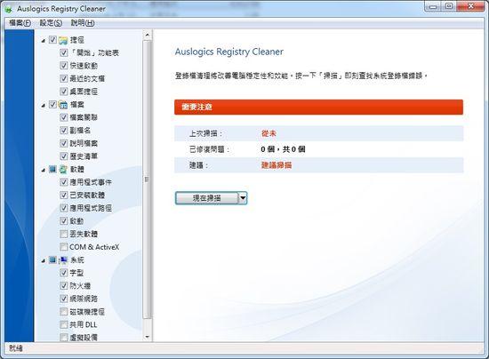 登錄檔修復清理軟體  Auslogics Registry Cleaner