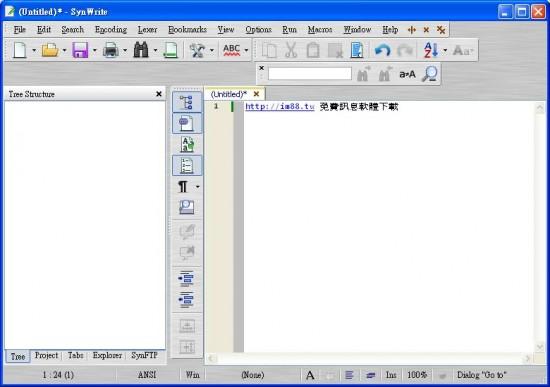 文字編輯軟體 SynWrite