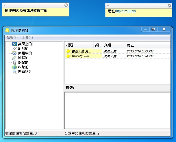 多功能桌面便利貼中文版下載 Stickies