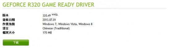 Nvidia 顯示卡驅動程式