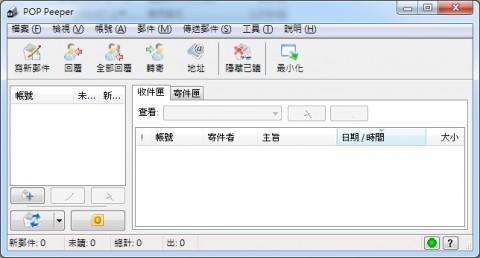 免費收信軟體可收hotmail Pop3 outlook信箱 POP Peeper