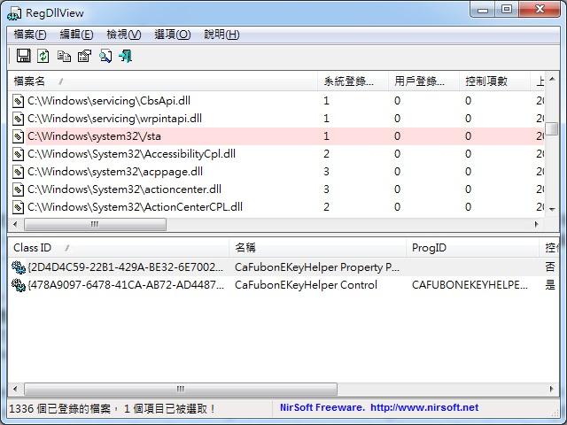 登錄檔清理工具 RegDllView