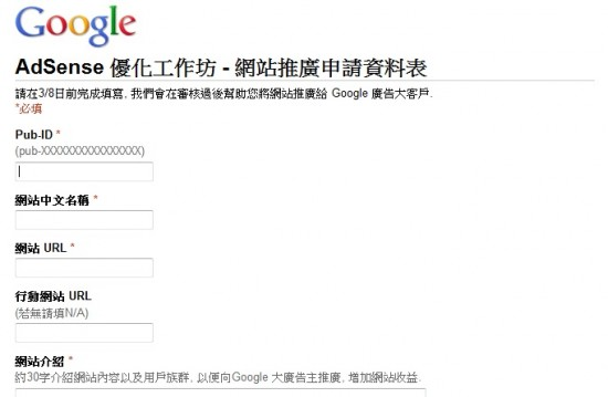 優質網站自我推薦 For Google Adsense