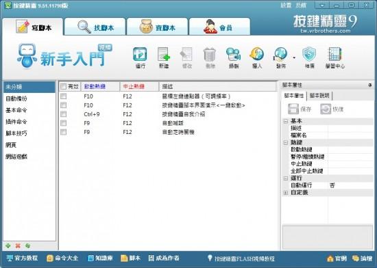 按鍵精靈9繁體中文版下載 014 550x392