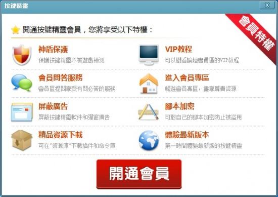 按鍵精靈9繁體中文版下載 02 550x389