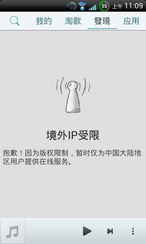 排除天天動聽 境外ip受限