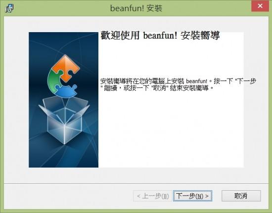 beanfun樂豆下載主程式2013