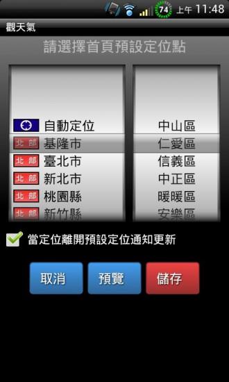 天氣氣象報告應用程式 台灣觀天氣