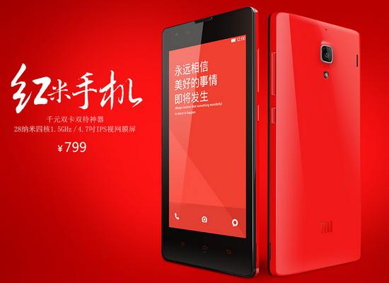 紅米手機2將推出八核心MT6592版本?! 0123