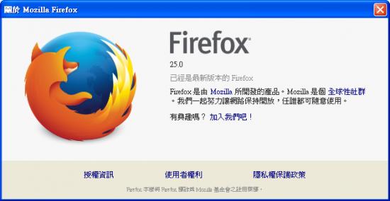 Firefox火狐瀏覽器 繁體中文版30