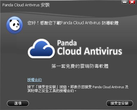 免費雲端防毒軟體 Panda Free Antivirus 16.101