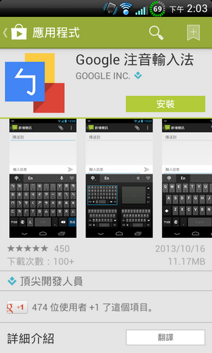 Google 注音輸入法 For Android 手機平板