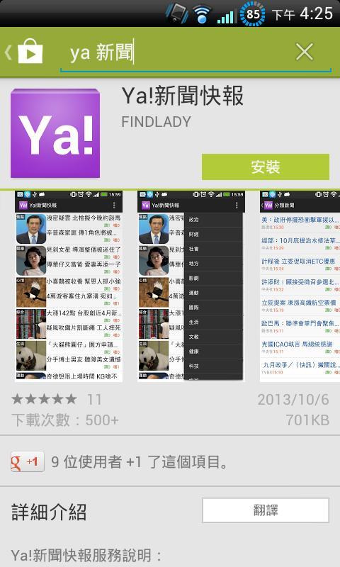 新聞app軟體推薦 Ya!新聞快報