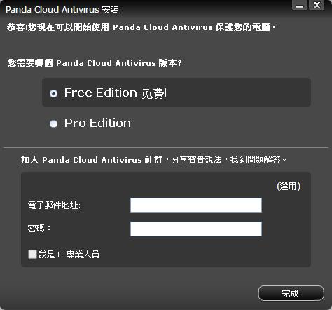 免費雲端防毒軟體 Panda Free Antivirus 16.102