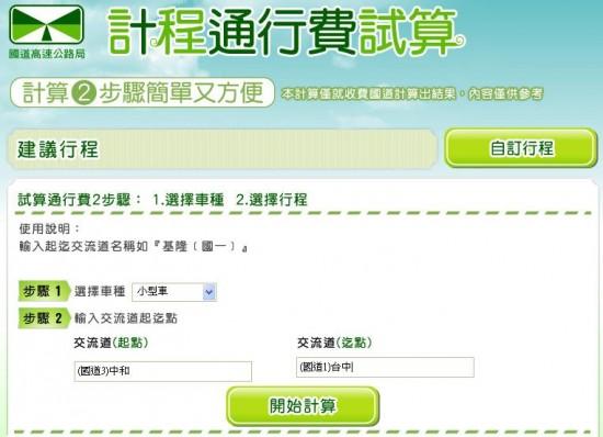 國道計程收費方式試算 0211 550x398