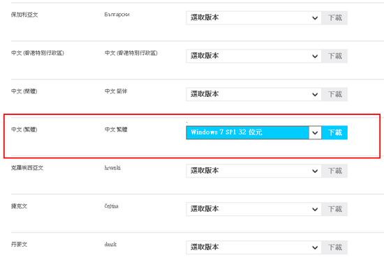 IE11繁體中文下載 win7 預覽版本