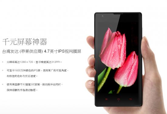 紅米手機台灣可以用嗎? 何時上市? 0214 550x377