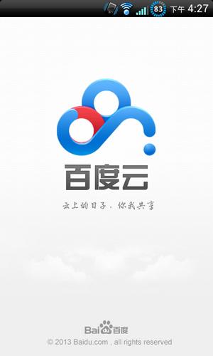 百度雲網路硬碟(網盤) 雲端APP服務 0219