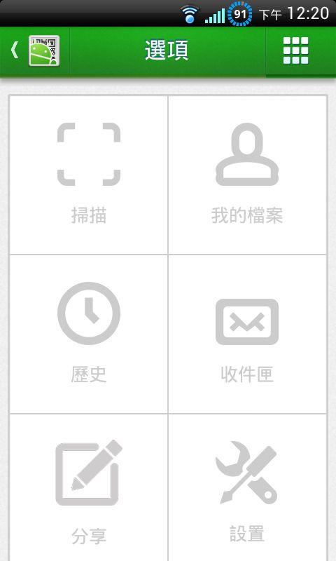 QR code掃描器 QR Droid (中文)