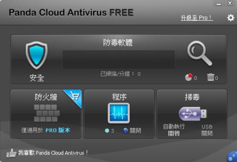 免費雲端防毒軟體 Panda Free Antivirus 16.103