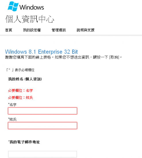 Windows 8.1 Enterprise 評估版 ISO下載