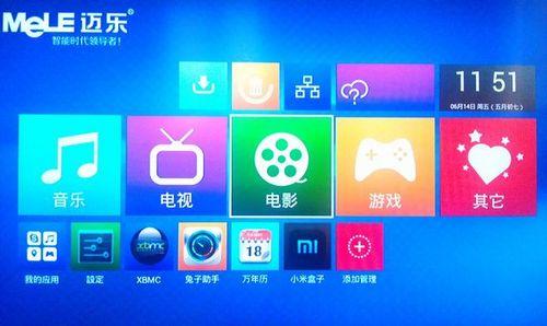 高清網路電視盒 新小米盒子 042