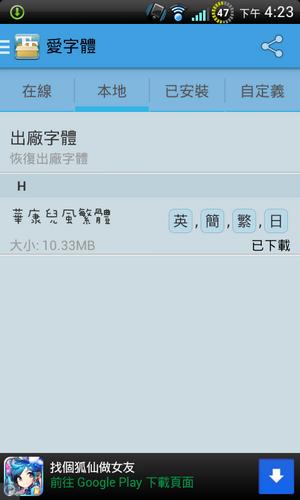 Line字體更改 Android 愛字體 APP