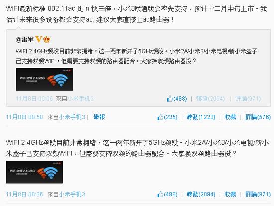 小米3聯通版規格及時間 台灣上市還得等等 0112