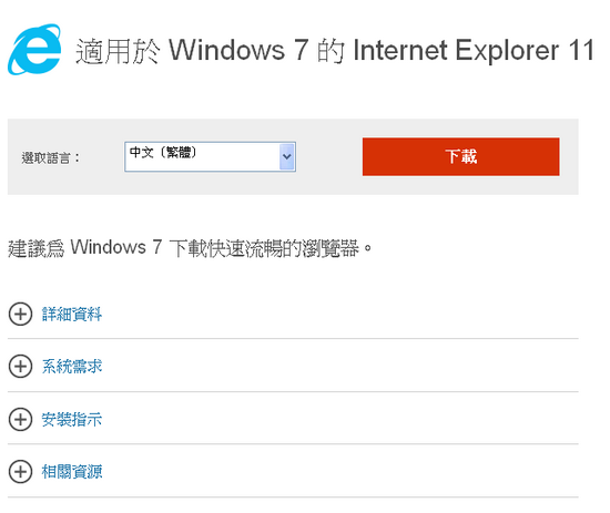 Internet Explorer 11 繁體中文 觸控新體驗